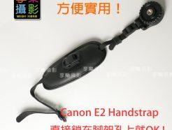 CANON E2 副廠手腕帶 通用型 含底座