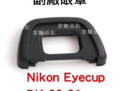 觀景窗眼罩 Nikon 單眼Eyecup DK-21 DK-23 副廠眼罩
