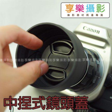 中捏式 夾式 中間 快扣鏡頭蓋 49mm-58mm 有防丟繩
