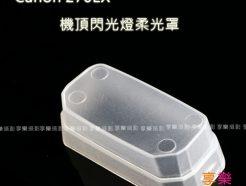 Canon 270EX 外閃專用柔光罩 肥皂盒