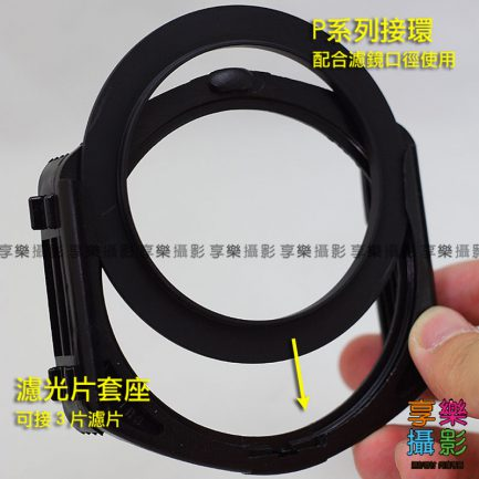 P型套環 搭配P型套座 相容Cokin P系列 49mm-58mm