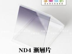 Zomei ND4漸層片 相容高堅Cokin P系列