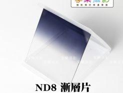 ND8方形漸層減光鏡片 相容高堅Cokin P系列