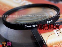 Close Up +4 近攝鏡片 49mm/52mm/58mm