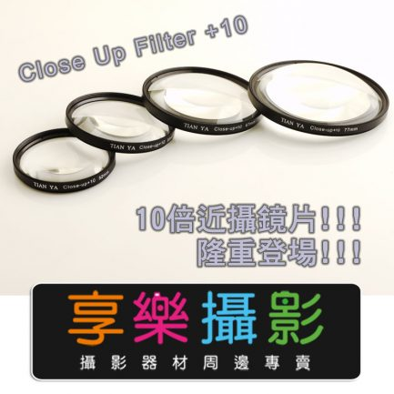 Close Up +10 近攝鏡片 62mm / 67mm/72mm/77mm