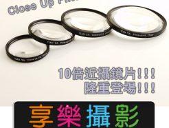 Close Up +10 近攝鏡片 49mm/52mm/55mm/58mm