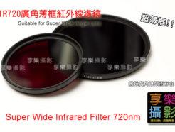 超薄框紅外線 IR 720nm濾鏡 49mm/52mm/55mm/58mm