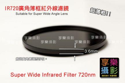 超薄框紅外線 IR 720nm濾鏡 67mm-82mm