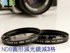 ND8 圓形減光鏡 62mm/67mm/72mm/77mm/82mm