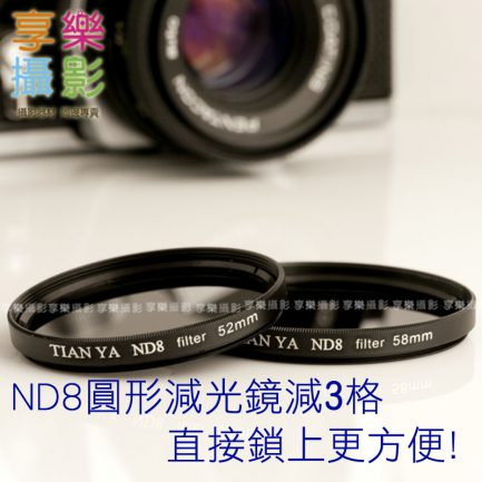 ND8 圓形減光鏡 46mm/49mm/52mm/58mm