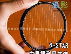 6星 星芒鏡 62mm / 67mm /72mm/77mm/82mm