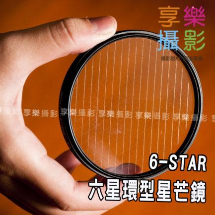 6星 星芒鏡 49mm / 52mm / 55mm / 58mm