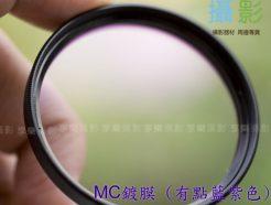 多層鍍膜 MC UV鏡 保護鏡 62mm-82mm