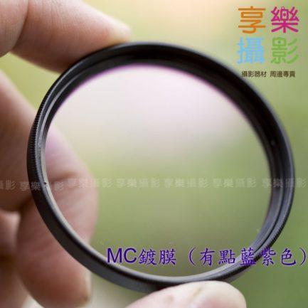 多層鍍膜 MC UV鏡 保護鏡 49mm-58mm