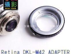 Retina DKL鏡頭轉 M42 機身轉接環 銀黑色