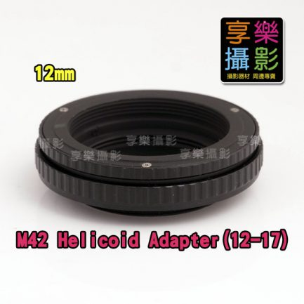 M42鏡頭轉M42 12mm-17mm helicoid tube對焦筒式轉接環