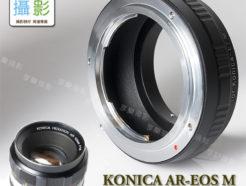 Konica AR 鏡頭 - CANON EOS M相機 轉接環