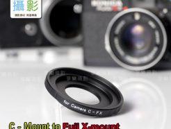 C-mount 鏡頭 - Fujifilm X-Mount 相機 轉接環