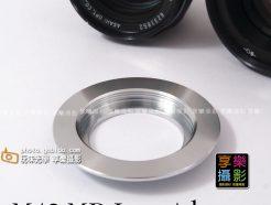 M42 - Minolta MD 相機轉接環