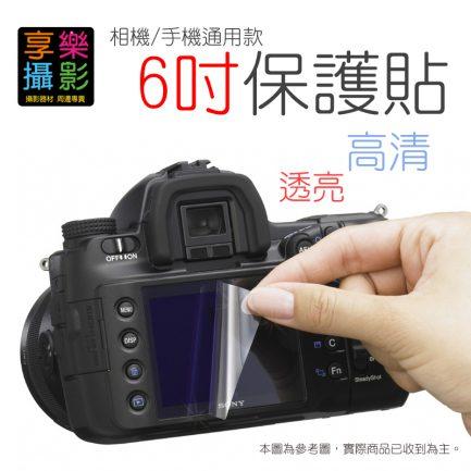LCD 相機手機通用保護膜 保護貼 6.0吋 有裁切線