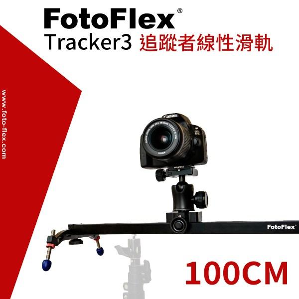 FotoFlex Tracker3 錄影滑軌