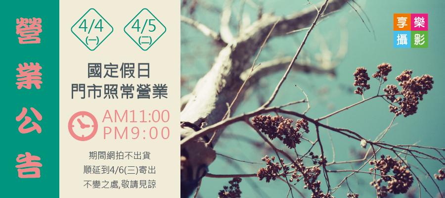 【公告】清明節連假門市照常營業,網拍出貨順延至4/6(三)