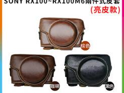 SONY RX100 II (RX100 M2) RX100 M3 M4 M5 M6 相機皮套 亮皮 附背帶 棕色/黑色/咖啡色 3色 可拆 相機包