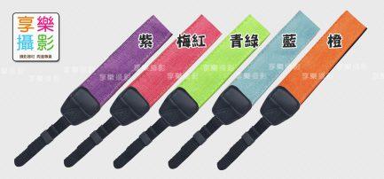 NEOpine 亮彩皮背帶 純色系列 共5色