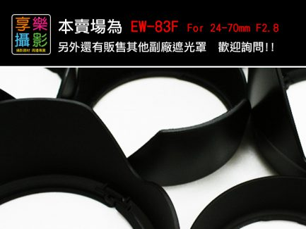 Canon EW-83F For 24-70mm F2.8 L FE 副廠遮光罩