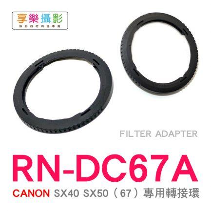 JJC CANON SX40 SX50 [67mm] 專用轉接環