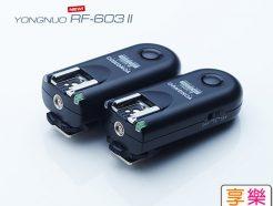 (客訂商品)永諾無線閃燈同步RF-603 2代 N1/N3 for Nikon