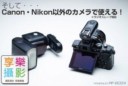 永諾無線閃燈同步RF-603 2代 C1/C3 for Canon