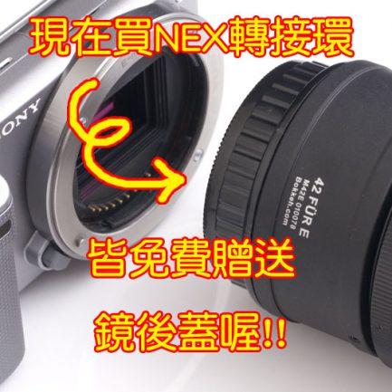 Canon FD 鏡頭 -Sony E-mount 轉接環 A7 A7r NEX