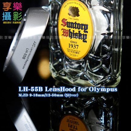 LH-55B 副廠遮光罩 for Olympus M.ZD 9-18mm 12-50mm 黑/銀兩色