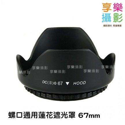 通用型蓮花遮光罩 螺紋式設計 52mm/58mm/67mm