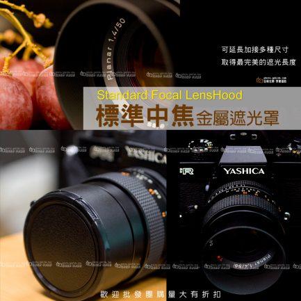 金屬遮光罩S標準 49mm 52mm 55mm 58mm