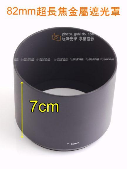 金屬遮光罩T望遠 62mm 67mm 72mm 77mm 82mm 長焦遮光罩