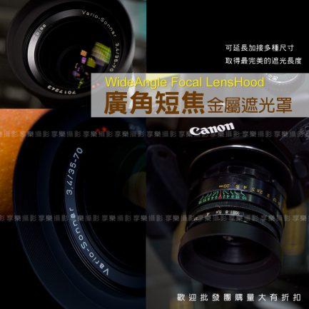 金屬遮光罩W直筒廣角 49mm 52mm 55mm 58mm 長焦遮光罩