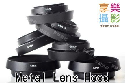 全黑色導流口金屬遮光罩 內縮版 49mm 52mm 55mm 58mm