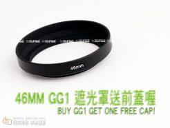 Contax金屬遮光罩GG1 G28(46mm)