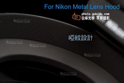 金屬遮光罩 Nikon HN-1 HN-2 HN-3 52mm 螺紋黑色啞光