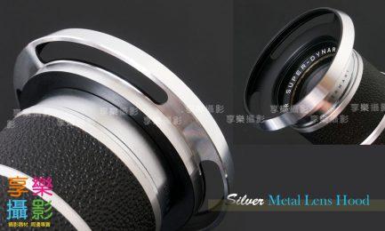 銀色內縮版 導流口金屬遮光罩 40.5mm 小廣角