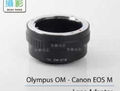 Olympus OM - Canon EOS M 轉接環