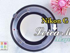 Nikon G 鏡頭 - Leica M LM 機身 轉接環