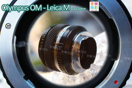 Olympus OM 鏡頭 - Leica-M LM 轉接環