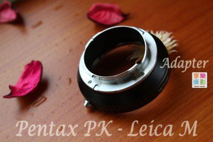 Pentax PK鏡 - Leica-M LM 轉接環