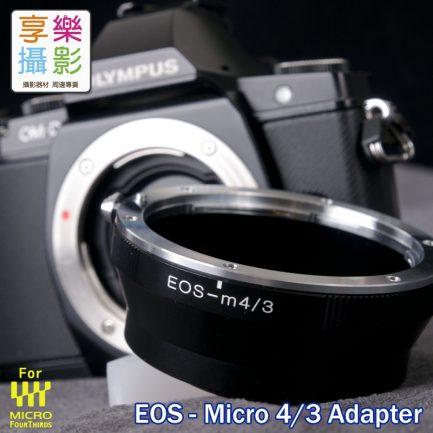 Canon EOS EF 鏡頭 - Micro M4/3 微單眼相機轉接環