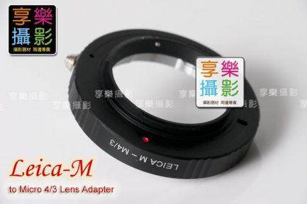 Leica-M 鏡頭 - m43 micro 4/3 微單眼相機 轉接環