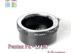 Pentax PK SMC Takumar鏡頭 - m4/3 Micro 4/3 相機轉接環