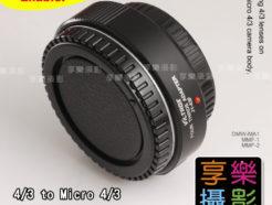 (客訂商品)JY-43 4/3 鏡頭 - M43 micro4/3 M4/3 MFT自動對焦電子轉接環 《黑/銀》